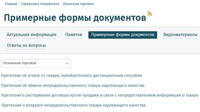 Скриншот вкладки с образцами документов