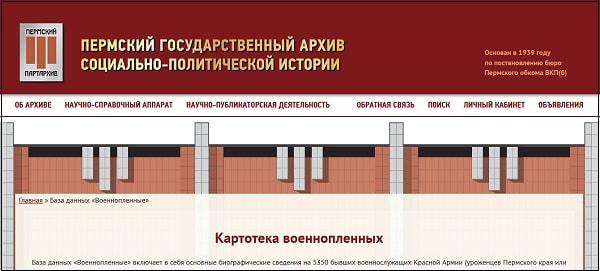 Сайт Пермского архива