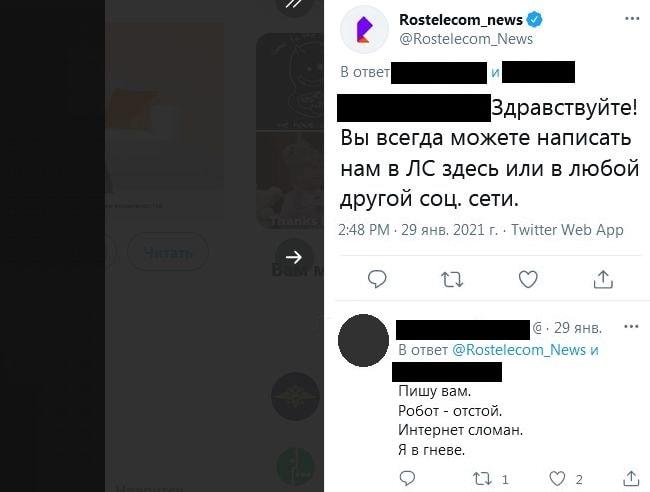 Скриншот из твиттера Rostelecom