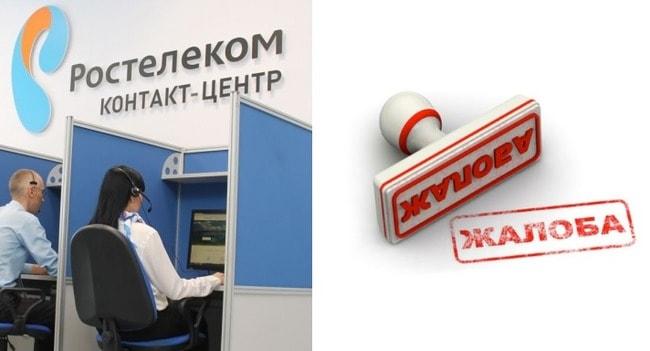 Сотрудники контактного центра и печать Жалоба
