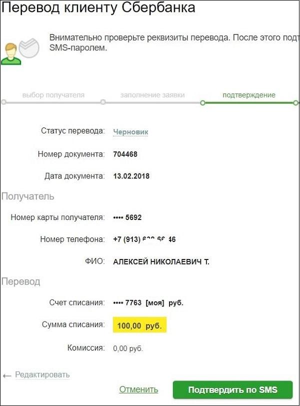 Сбербанк Перевод