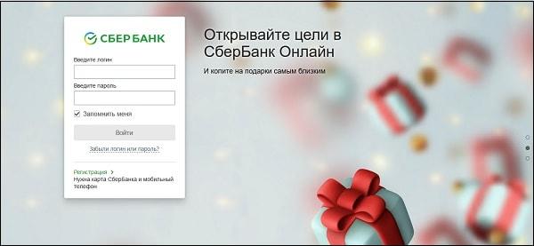 Форма входа в Сбербанк Онлайн