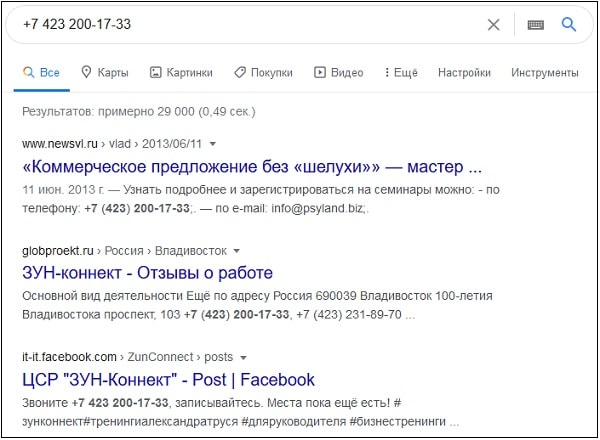 Скрин поиска номера в Гугл