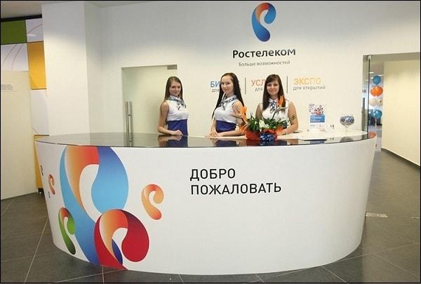 Сервисный центр Ростелеком