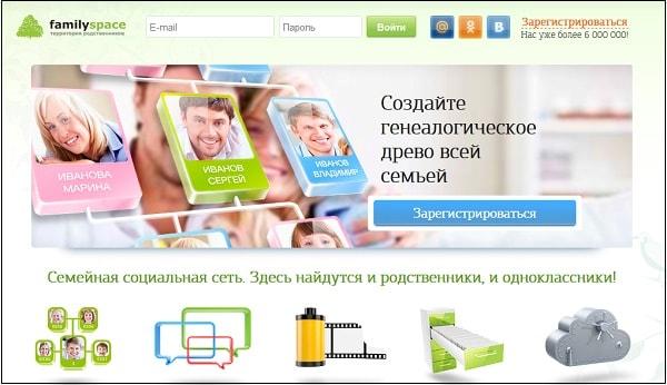 Сайт familyspace