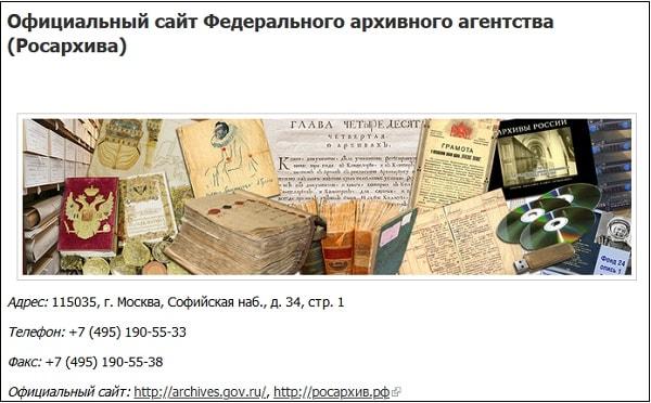 Сайт госархива