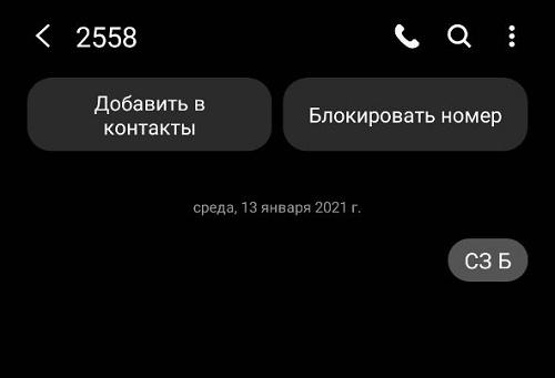 Смс сз б