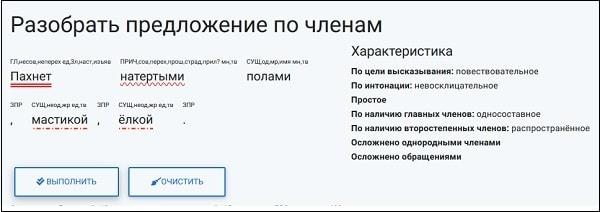 Сервис textovod - результаты