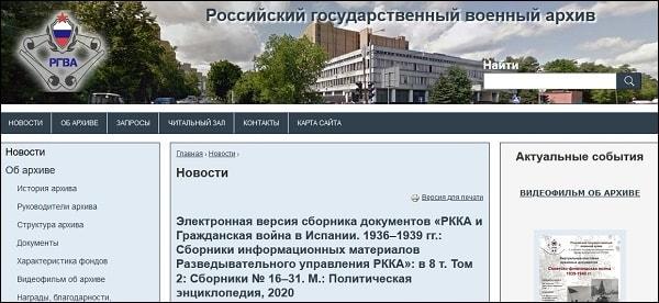 Сайт военного архива