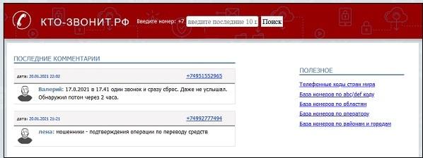 Сайт Кто звонит