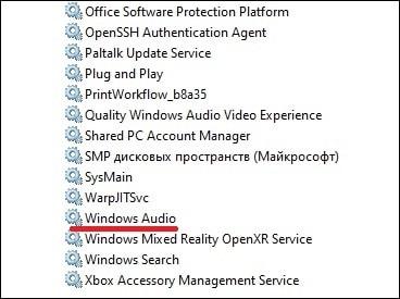 Служба Windows Audio в перечне