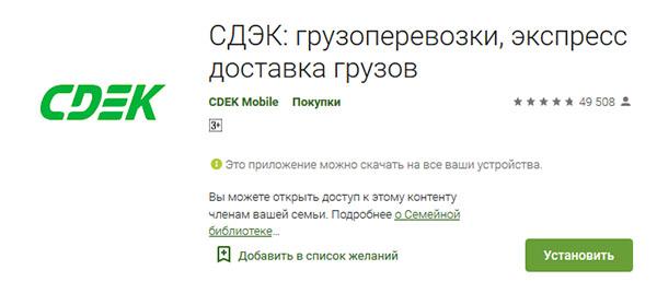 Мобильное приложение СДЭК