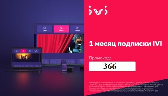 Промокод 366