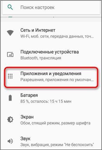 Опция приложения и уведомления