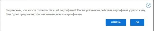 Запрос о подтверждении удаления сертификата