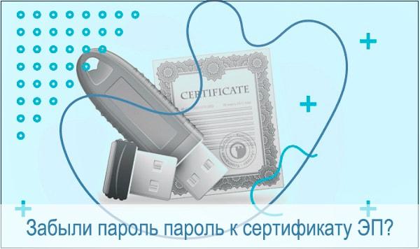 Картинка сертификат ЭП