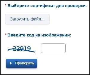 Форма выбора сертификата для проверки