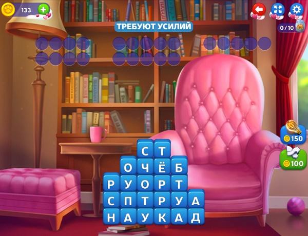 Котовасия 4 уровень