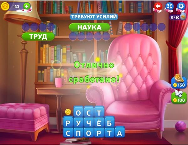 Скриншот игры Котовасия
