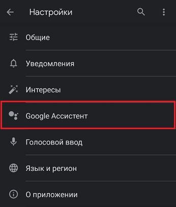 Ассистент Гугл