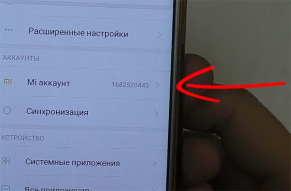 ID аккаунта