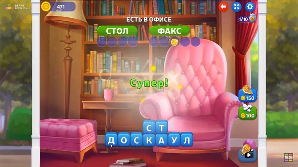 Уровень 7 Котовасия