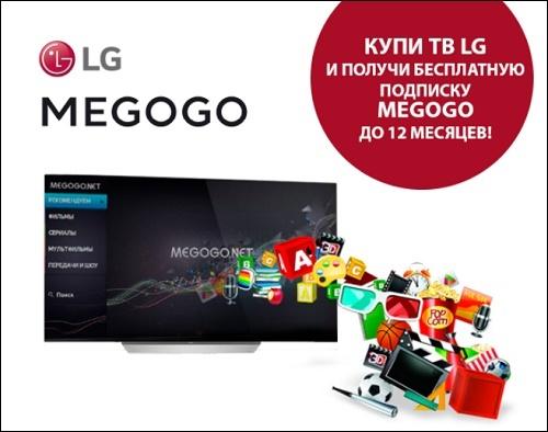 Акция LG Megogo
