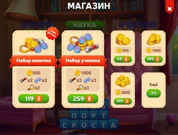 Магазин игры
