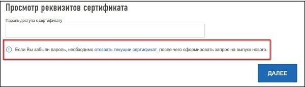 Уведомление об отзыве сертификата