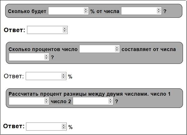 Сервис onlinecalc