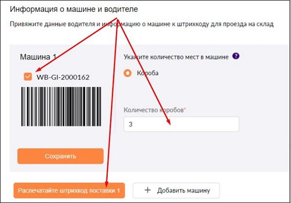 Штрих-код поставки