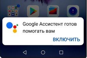 Заставка Гугл Ассистент