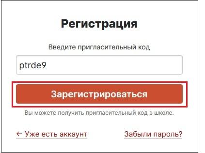 Кнопка Зарегистрироваться