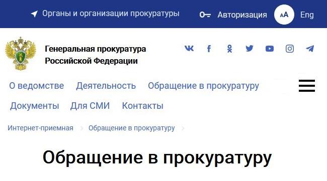Сервис генеральной прокуратуры РФ