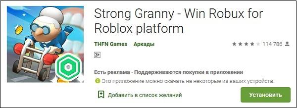Приложение Strong Granny