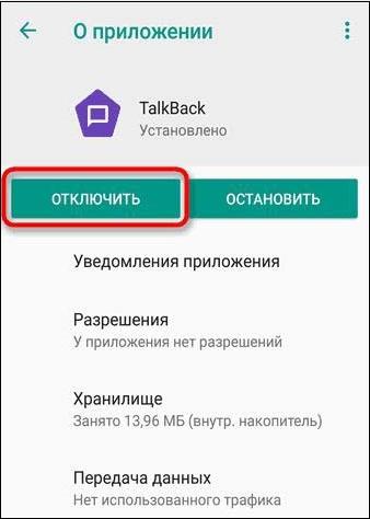 Кнопка Отключить Talkback
