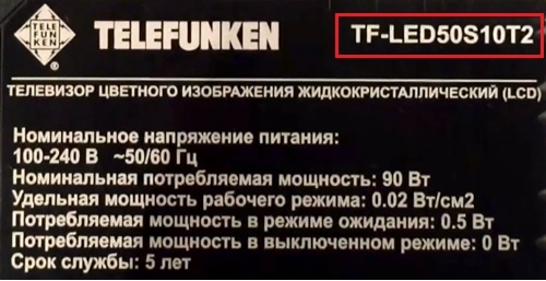 Телевизор Телефункен