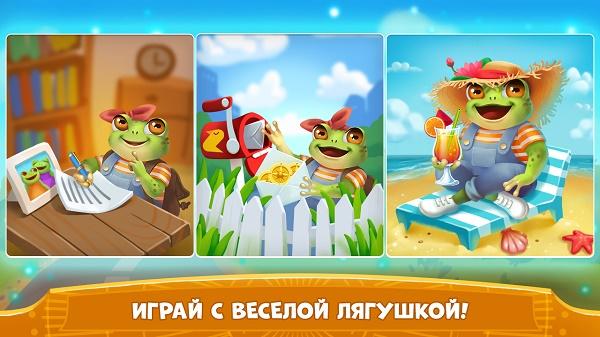 Картинка играй с лягушкой