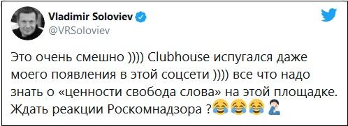 Твит Соловьёв
