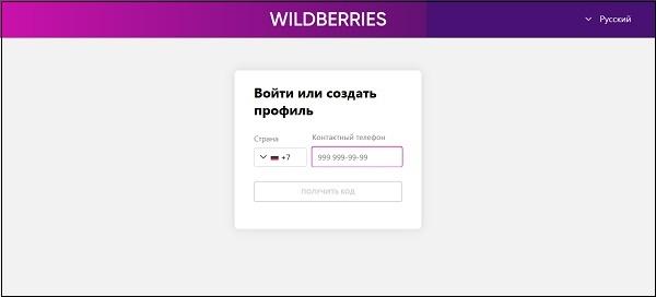 Форма регистрации Вайлдберриз