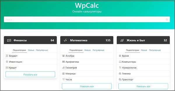 Ресурс Wpcalc
