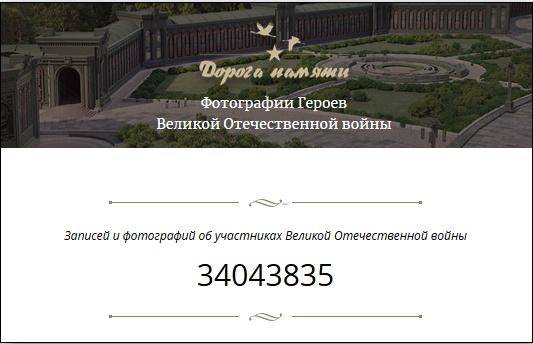 Количество записей в Дорога Памяти