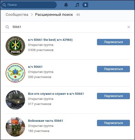 Поиск сослуживцев онлайн