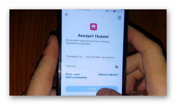 Регистрация в системе Huawei