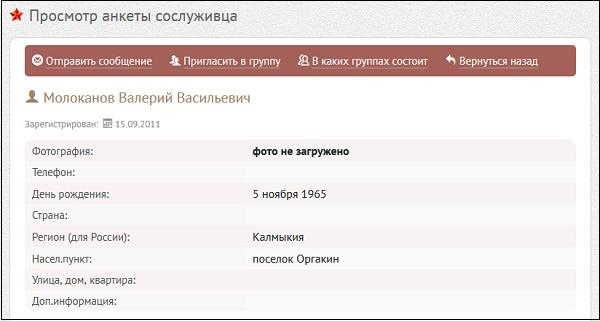 Сайт однополчане