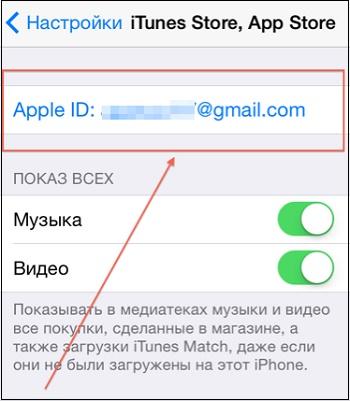 Идентификатор Apple ID