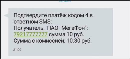 Код подтверждения Мегафон