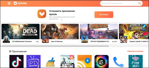 Сайт apptoide