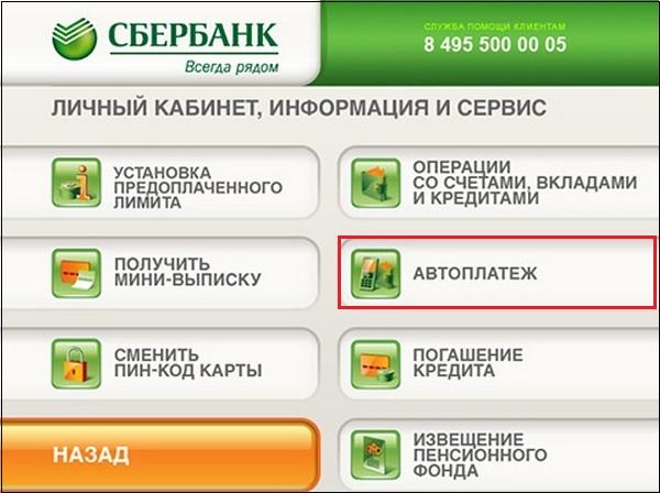 Автоплатёж Сбербанк