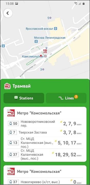 Данные о приезде трамвая